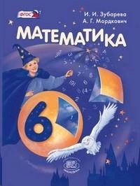 Математика 6 класс. Учебник зубарева, мордкович мнемозина купить.